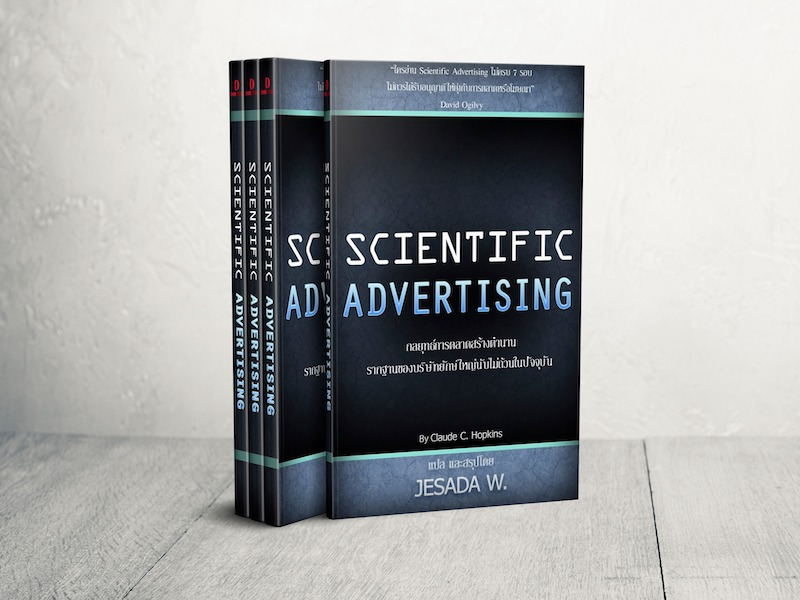 หนังสือ Scientific Advertising