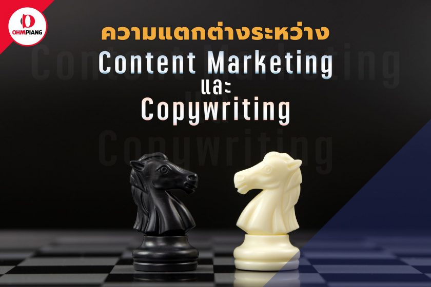 Content Marketing vs copywriting