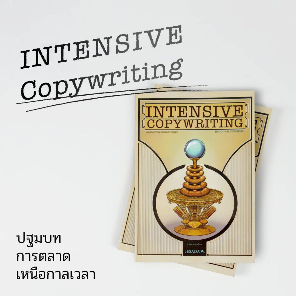หนังสือ Intensive Copywriting