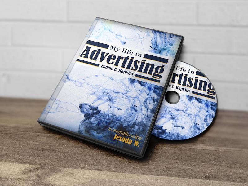 หนังสือเสียง My Life in Advertising