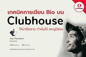 เทคนิคการเขียน Bio Clubhouse